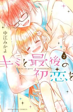 キミと最後の初恋を(2)-電子書籍