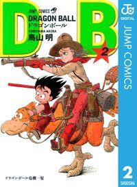 DRAGON BALL モノクロ版 2