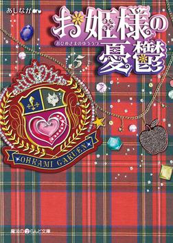 お姫様の憂鬱(5)-電子書籍