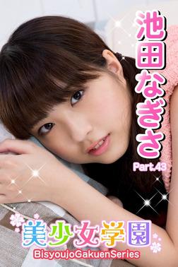 美少女学園 池田なぎさ Part.43-電子書籍