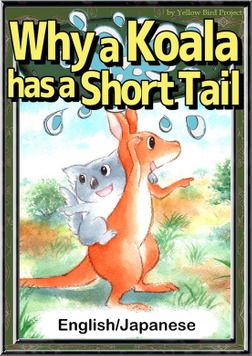 Why a Koala has a Short Tail 【English/Japanese versions】-電子書籍