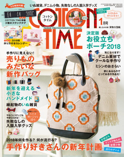 COTTON TIME 2018年 01月号-電子書籍