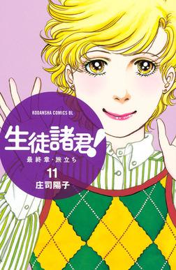 生徒諸君! 最終章・旅立ち(11)-電子書籍