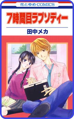 【プチララ】7時間目ラプソディー story03-電子書籍