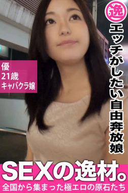 【エッチがしたい自由奔放娘】優 21歳 キャバクラ嬢【SEXの逸材。】-電子書籍