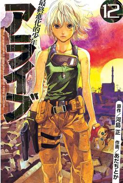 アライブ 最終進化的少年(12)-電子書籍