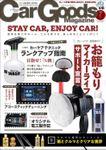 Car Goods Magazine 2020年7月号