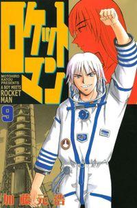 ロケットマン(9)