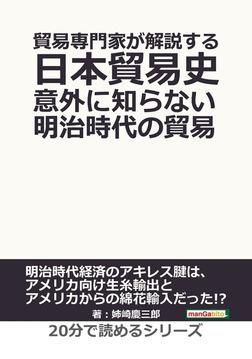 貿易専門家が解説する日本貿易史。意外に知らない明治時代の貿易。-電子書籍