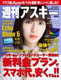 週刊アスキーNo.1237(2019年7月2日発行)