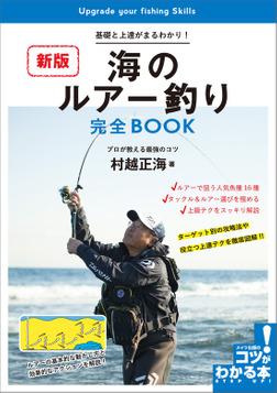 海のルアー釣り 完全BOOK 新版 基礎と上達がまるわかり!プロが教える最強のコツ-電子書籍