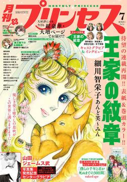 プリンセス2021年7月号-電子書籍
