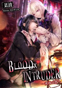 BLOOD×INTRUDER ~密夜の贄~-電子書籍