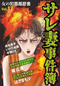 女の犯罪履歴書Vol.17 ~サレ妻事件簿~-電子書籍
