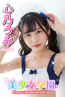 美少女学園 心乃うみ Part.45-電子書籍