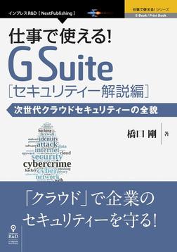 仕事で使える!G Suite セキュリティー解説編 次世代クラウドセキュリティーの全貌-電子書籍