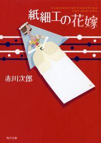 紙細工の花嫁