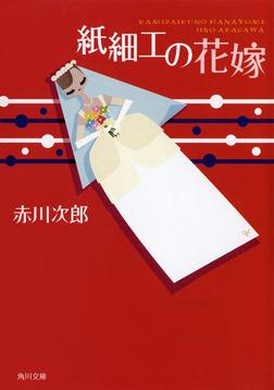 紙細工の花嫁-電子書籍