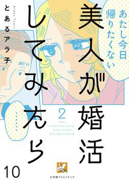 美人が婚活してみたら【分冊版】10-電子書籍