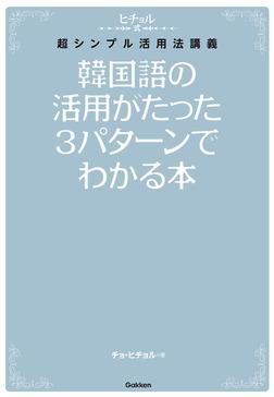 韓国語の活用がたった3パターンでわかる本-電子書籍