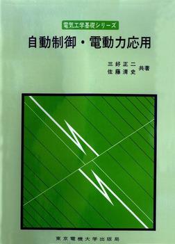 自動制御・電動力応用-電子書籍