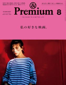 &Premium(アンド プレミアム) 2020年8月号 [私の好きな映画。]-電子書籍