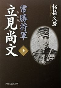 常勝将軍 立見尚文(上)