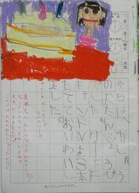 TALKEN絵日記21冊目