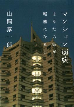 マンション崩壊 あなたの街が廃墟になる日-電子書籍