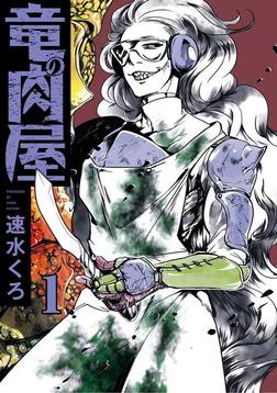 竜の肉屋 第一話-電子書籍