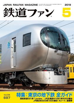 鉄道ファン2019年5月号-電子書籍