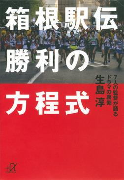 箱根駅伝 勝利の方程式 7人の監督が語るドラマの裏側-電子書籍