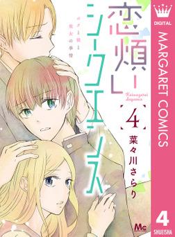 恋煩いシークエンス 4-電子書籍