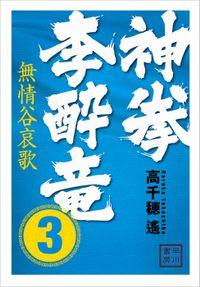 神拳 李酔竜 3 無情谷哀歌