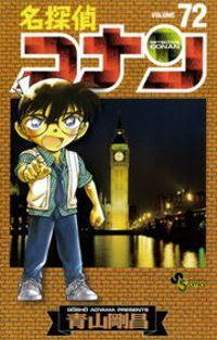 名探偵コナン(72)
