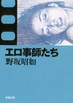 エロ事師たち-電子書籍