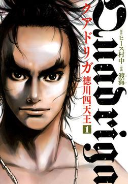 クアドリガ 徳川四天王(1)-電子書籍