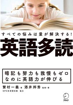 英語多読 すべての悩みは量が解決する!-電子書籍