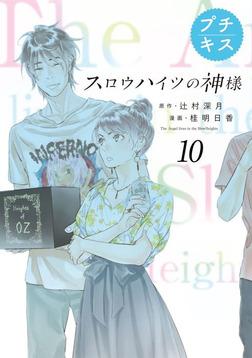 スロウハイツの神様 プチキス(10) 10号室 絆-電子書籍