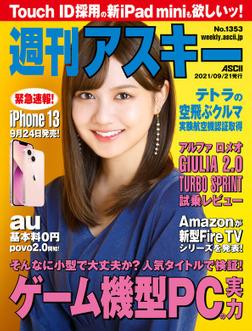 週刊アスキーNo.1353(2021年9月21日発行)-電子書籍