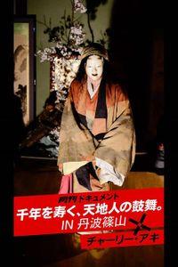 月刊ドキュメント 千年を寿く天地人の鼓舞 IN 丹波篠山×チャーリー・アキ