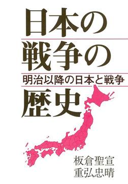 日本の戦争の歴史 明治以降の日本と戦争-電子書籍