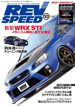 REV SPEED 2014年10月号-電子書籍