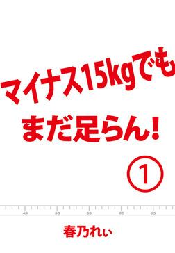 マイナス15kgでも、まだ足らん!(1) ~本気で痩せな、マジやばい。~-電子書籍