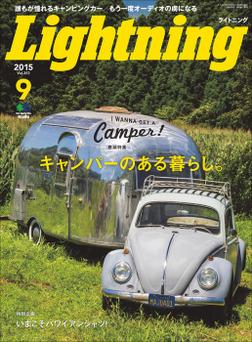 Lightning 2015年9月号 Vol.257-電子書籍