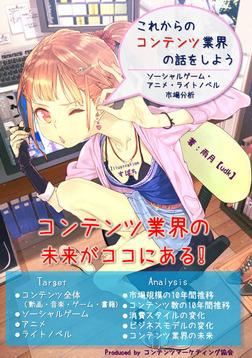 これからのコンテンツ業界の話をしよう―ソーシャルゲーム・アニメ・ライトノベル市場分析―-電子書籍