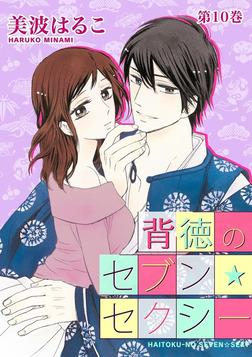 背徳のセブン☆セクシー(10)-電子書籍