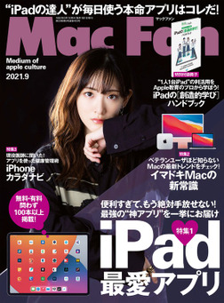 Mac Fan 2021年9月号-電子書籍