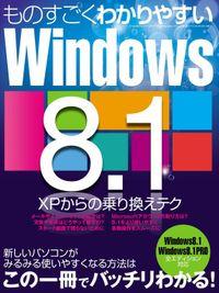 ものすごくわかりやすいWindows8.1