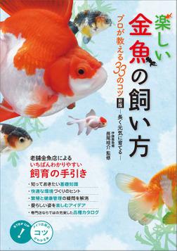 楽しい金魚の飼い方 プロが教える33のコツ 新版 ~長く元気に育てる~-電子書籍